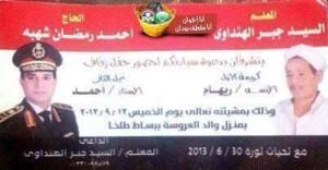 Sisi mo3alem and Haj