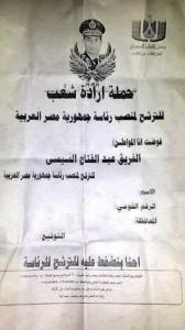 Sisi presidentail campign