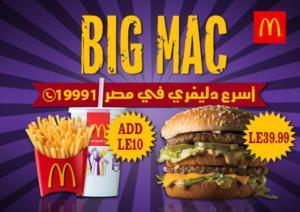 Big Mac Price