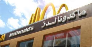 McDonalds Egypt