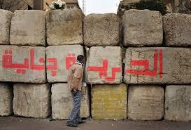 Stone wall in TAhrir